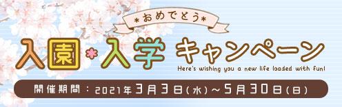 バナー:入園・入学キャンペーん